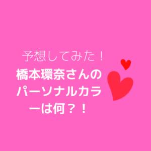 橋本環奈さんのパーソナルカラーはイエベ春?!