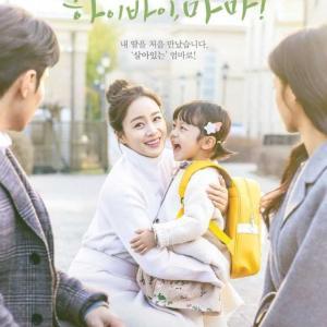 Netflixで観る韓ドラ 「ハイバイ、ママ!」