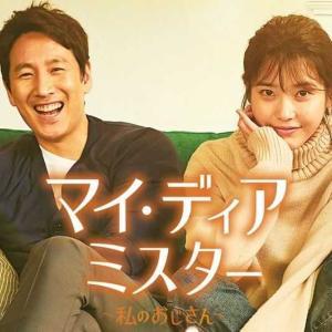 Netflixで観る韓ドラ 「マイ・ディア・ミスター〜私のおじさん〜」