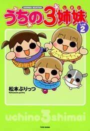 Kindle Unlimited で読む「うちの3姉妹」