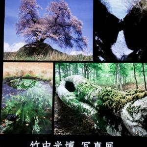 会津風景旅人の会 竹中光博写真展