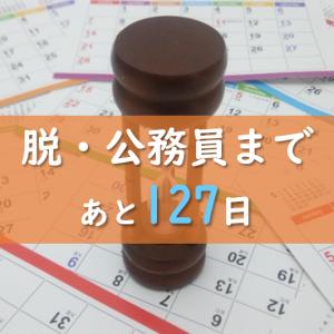 【脱サラ計画ステージ1:公務員退職編】今週の就活状況!内定確実か!?