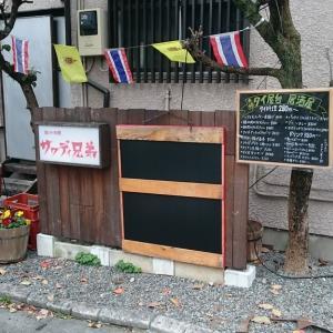 古民家風タイ料理店で笑顔!武蔵中原駅徒歩5分【サワディ兄弟】