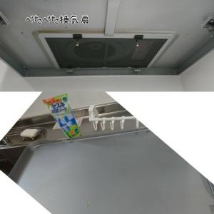 キッチンの改良&換気扇の初掃除!!
