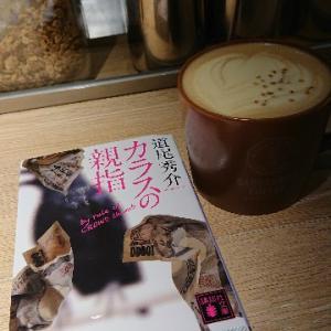 【読書記録】道尾秀介「カラスの親指」道尾マジックにかかりました。