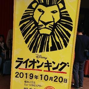 劇団四季ライオンキング観劇【1つの作品の背景に何人が関わっているのだろうか】