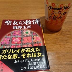 【読書記録】東野圭吾「聖女の救済」虚数解の犯行。私には無理です!!