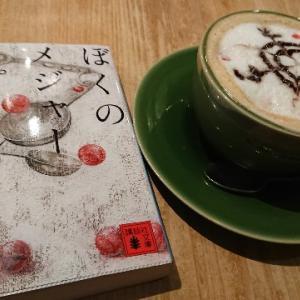 【読書記録】辻村深月「ぼくのメジャースプーン」初めて感想が書けません。