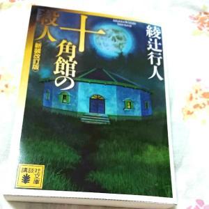 【読書記録】綾辻行人「十角館の殺人」
