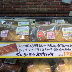 ジューシーミート&ポテトパイを食べました。【セブンイレブン新製品】