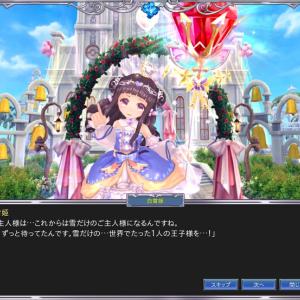 白雪姫と結婚