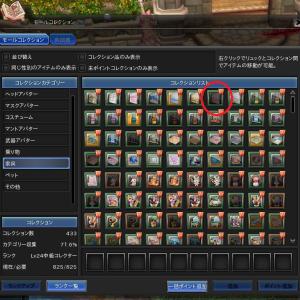 Lv24中級コレクター