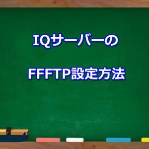IQサーバーのFFFTP設定方法