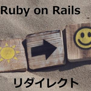 Ruby on Railsでのリダイレクトの方法【Ruby on Rails超入門】