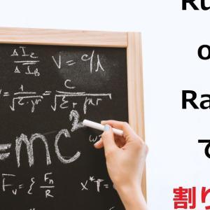 Ruby on Railsで割り算をしよう!商と余りの求め方
