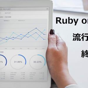 Ruby on Railsの流行りは終わったか 【フレームワーク選定の方法】