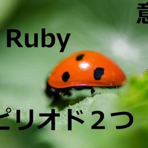 Rubyのピリオド2つの意味 【Ruby on Rails超入門】