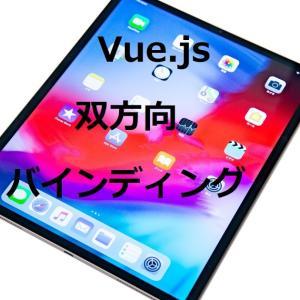 【Vue.js】双方向バインディングとは【SPAの基礎】