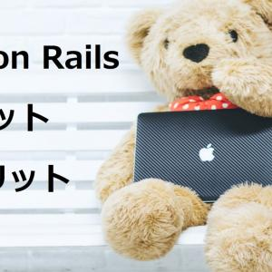 Ruby on Railsのメリット・デメリット