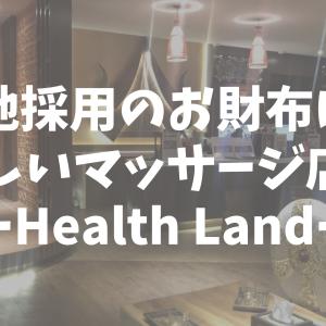 【マレーシアの休日】現地採用のお財布にも優しいマッサージ店!Health Land