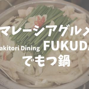 【マレーシアグルメ】Yakitori Dining FUKUDAでもつ鍋がたべれます!