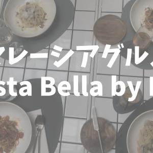 【マレーシアグルメ】Pasta Bella by BIG でイタリアンランチ