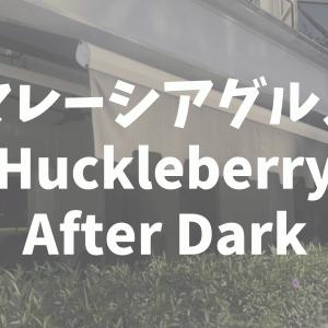 【マレーシアグルメ】Huckleberry After Darkでモーニング
