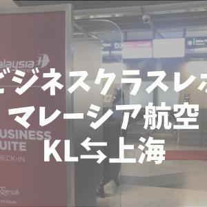 【ビジネスクラスレポ】マレーシア航空のKL⇆上海で乗ってきました!