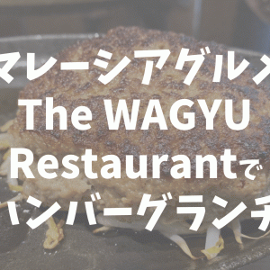 【マレーシアグルメ】The WAGYU Restaurantでハンバーグランチ