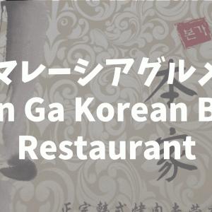 【マレーシアグルメ】Bon Ga Korean Bbq Restaurant