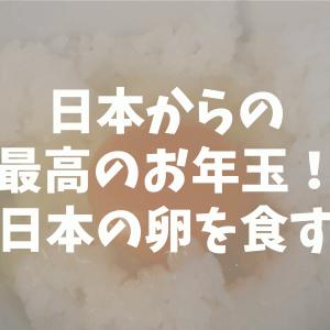 【ひとりごと】日本からの最高のお年玉!日本の卵を食す