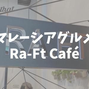 【マレーシアグルメ】モントキアラの新店舗 Ra-Ft Café