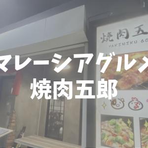 【マレーシアグルメ】デサスリの焼肉五郎に行ってきたよ