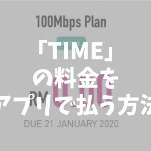 【マレーシア生活】インターネット「TIME」の料金をアプリで払う方法