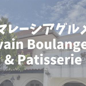 【マレーシアグルメ】Levain Boulangerie & Patisserie