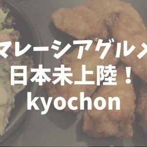 【マレーシアグルメ】日本未上陸!チキン食べるならkyochon