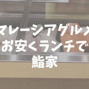 【マレーシアグルメ】寿司を気軽に食べるならランチで鮨家