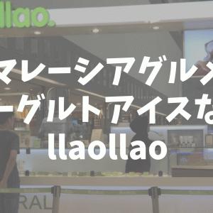 【マレーシアグルメ】さっぱり小ぶりなヨーグルトアイスならllaollao
