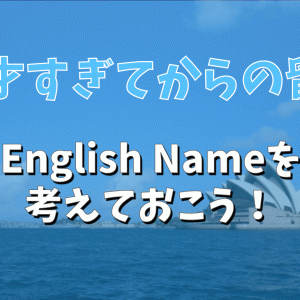 【30才から始める留学】English Nameを考えておこう!