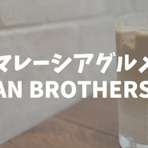 【マレーシアグルメ】隠れ家的カフェ BEAN BROTHERS PJ