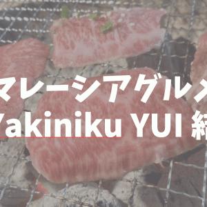 【マレーシアグルメ】お肉のクオリティ高し!Yakiniku YUI 結