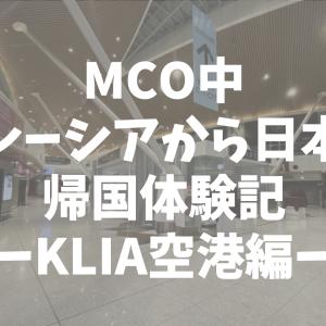 MCO中のマレーシアから日本へ帰国体験記ーKLIA空港編ー