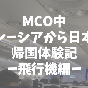MCO中のマレーシアから日本へ帰国体験記ー飛行機編ー