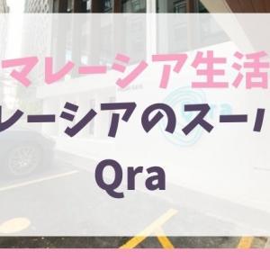 【マレーシア生活】オシャレスーパー Qra
