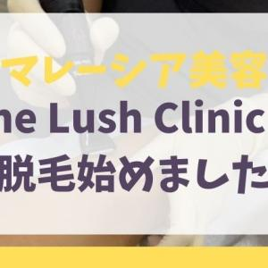 【マレーシア美容】The Lush Clinicで念願の腕の脱毛開始!
