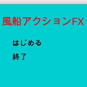 JavaFXでかんたん風船アクションを作ろうPart4