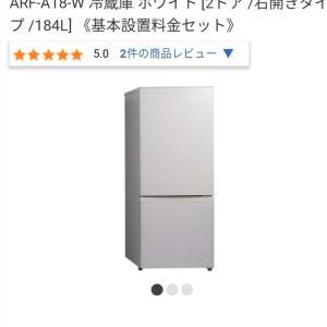 【ひとり暮らし③】Amadanaの冷蔵庫