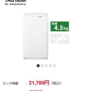 【ひとり暮らし④】amadanaの洗濯機