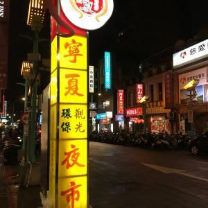 【新シリーズ開始!】台湾旅行記 2019年2~3月 Trip in Taiwan 関空からまたまた台北へ。【台湾半健半病之旅】 #1