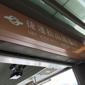 【新シリーズ開始!】台湾・台北旅行記 2019年4~5月 Trip in Taiwan 飯ウマ台北に早くも大興奮! 【元号またぎの旅】 #001